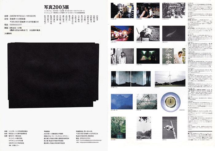 写真2003展パンフレット