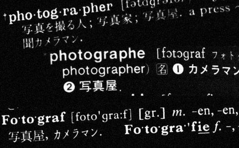 フォトグラファーという言葉