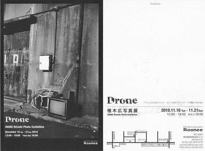 写真展Drone DM